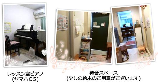 レッスン室ピアノ:ヤマハC5    待合スペース(少しの絵本のご用意はございます)